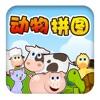 寶寶巴士-宝宝巴士动物拼图游戏免费大全