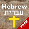 Diccionario de la Biblia hebrea 7.500. Gratis