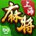 上海麻将(博雅)-2016年好友实时约战对局的棋牌游戏