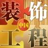 中国装饰工程网