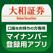 大和証券 マイナンバー登録用アプリ(口座をお持ちの方専用)