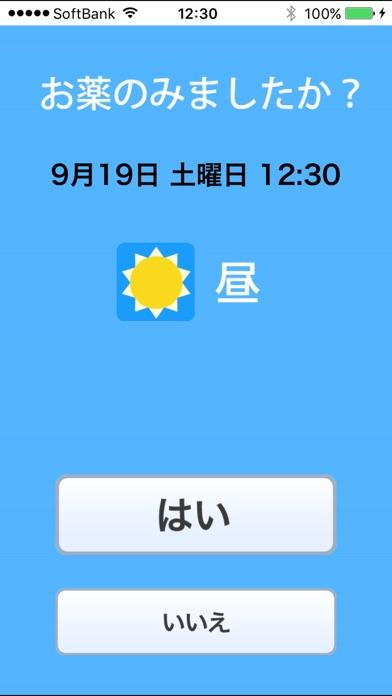 お薬アラーム screenshot1