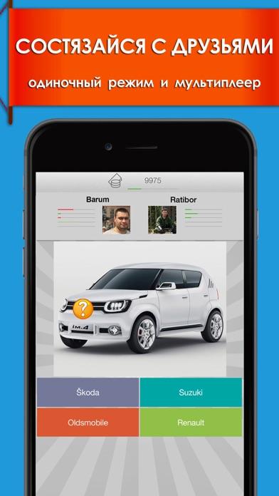 555 авто: угадай машину! Викторина 2017 автомобили Скриншоты4