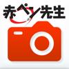 赤ペン 提出カメラ Wiki