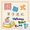 關聯式單字2000速記,正體中文版