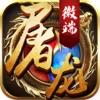 屠龙单机版-3M微端 热血金币版传奇手游 game free for iPhone/iPad