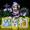 魔界村 モバイル Wiki
