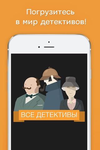 Все детективы - аудиокниги screenshot 1