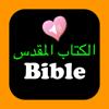 Arabic English Audio Holy Bible Offline Scriptures