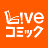 Liveコミック 無料マンガ/無料本 毎週更新!