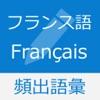 フランス語 基礎単語 - mots français