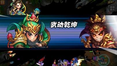 阴阳西游HD screenshot 2