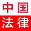法律大全-中国法律最好的参考资料