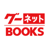 クルマ情報誌グーネット Books
