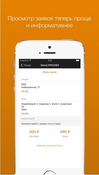 MyRunner Work - Служба заказа курьеровСкриншоты 3