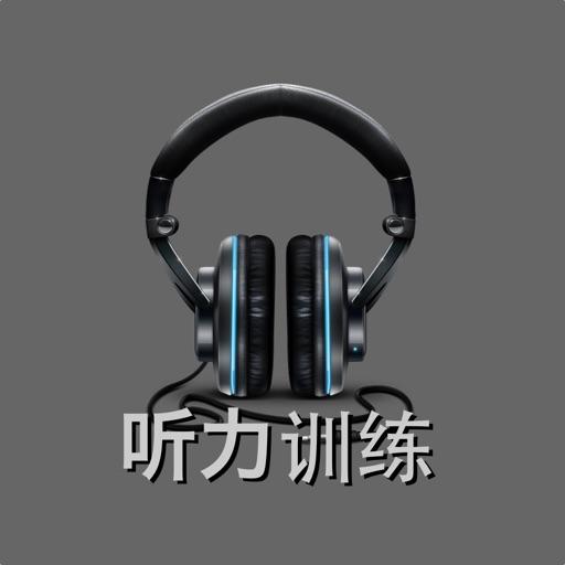 VOA 英语听力训练