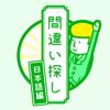 間違い探し(日本語編)-その言葉の使い方、本当にあっていますか?-就活・受験勉強ゲーム