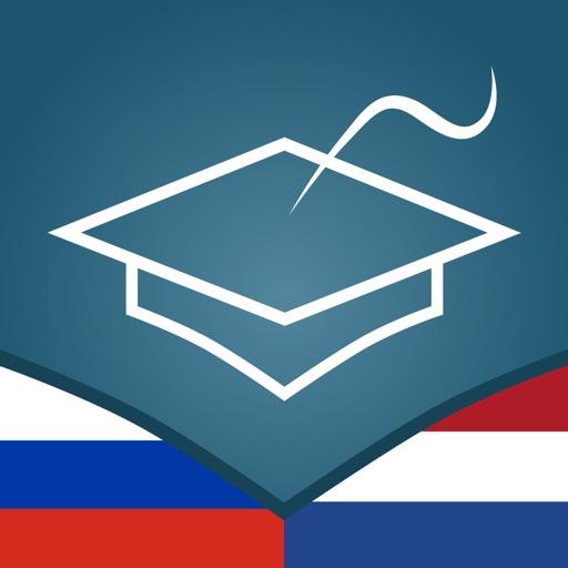 Изучайте голландский - AccelaStudy®