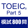 TOEIC Test Part 5 模擬試...