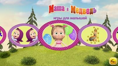 Маша и Медведь: Игры мультики Скриншоты3