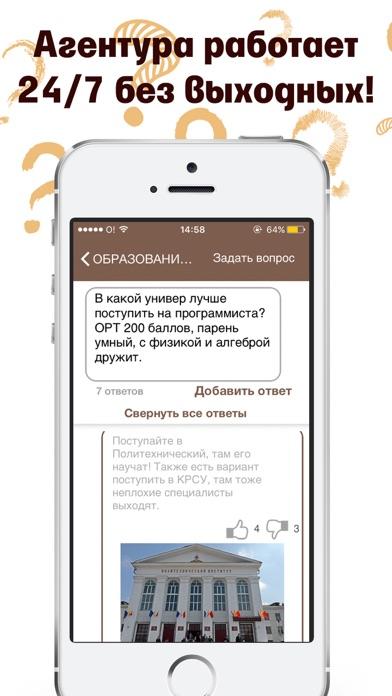 АгентураСкриншоты 2