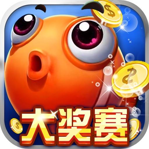 天天·街机捕鱼:电玩城/打鱼游戏厅/单机游戏