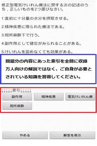 介護福祉士国家試験 過去問 screenshot 2