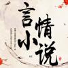 言情小说-热门经典言情小说精选大全