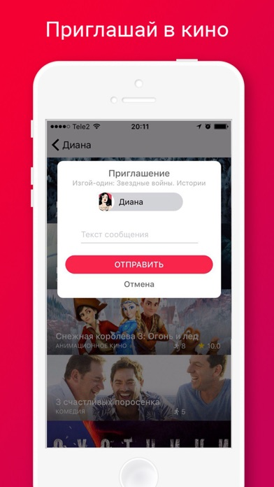 ВКино: Знакомства Рядом, Найти с кем Пойти в Кино Скриншоты7
