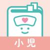 小児疾患 ナースフル疾患別シリーズ - Recruit Holdings Co.,Ltd.