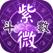 紫微斗数-生辰八字算命大师占卜每日运程平安