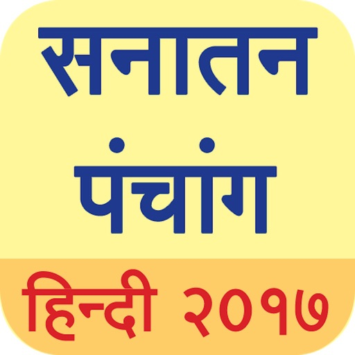 Sanatan Panchang - Hindi images