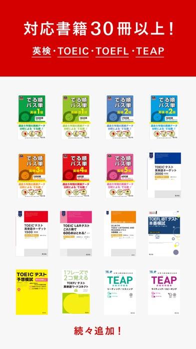 英語の友 旺文社リスニングアプリ Screenshot