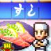 The Sushi Spinnery - Kairosoft Co.,Ltd