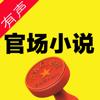 官场小说精选-侯卫东官场笔记二号首长首席医官