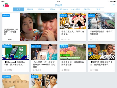 蘋果動新聞 for iPad screenshot 3