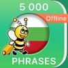 5000 Фразы - Учим разговорный Болгарский оффлайн