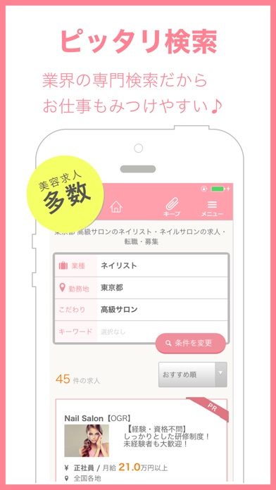 リジョブ - 美容業界の転職・お仕事探しのスクリーンショット3