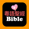 Cantonese-English Audio Holy Bible Scriptures