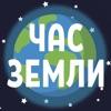 Час Земли от WWF