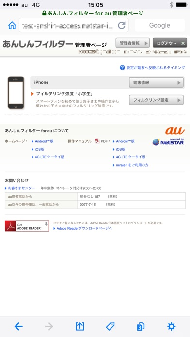 あんしんフィルター for auのスクリーンショット2