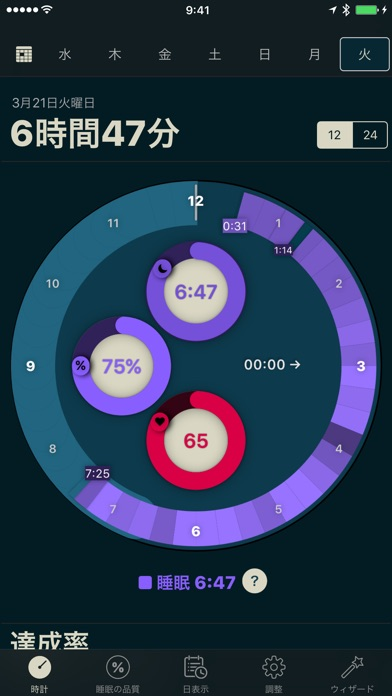 AutoSleep。Watchを使って睡眠... screenshot1