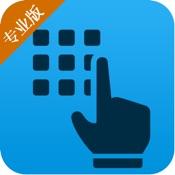 账号管家Pro-为管理密码而生的账号管理专家 [iOS]