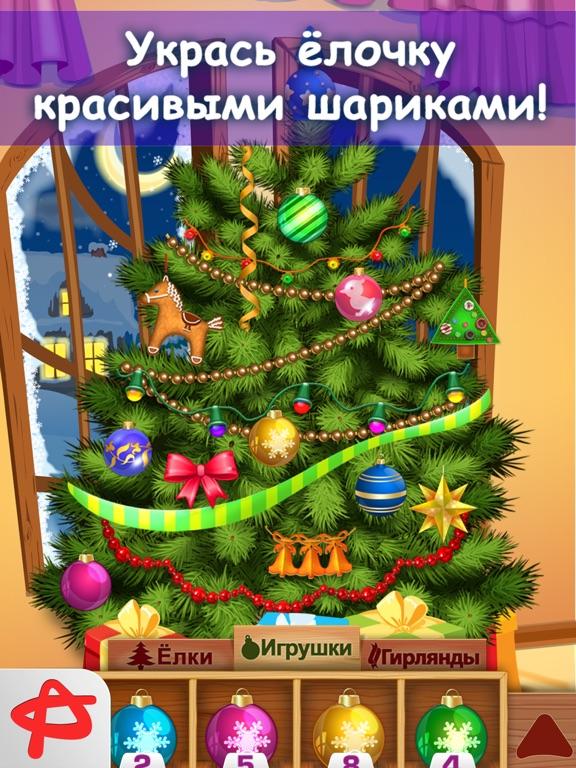 Новогодняя елка: Игра для детей для iPad