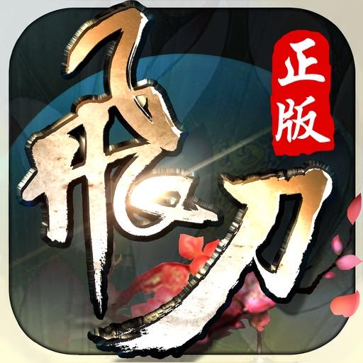 飞刀问情iPhone版 飞刀问情ios下载官方最新版