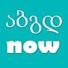 The Georgian Alphabet Now App