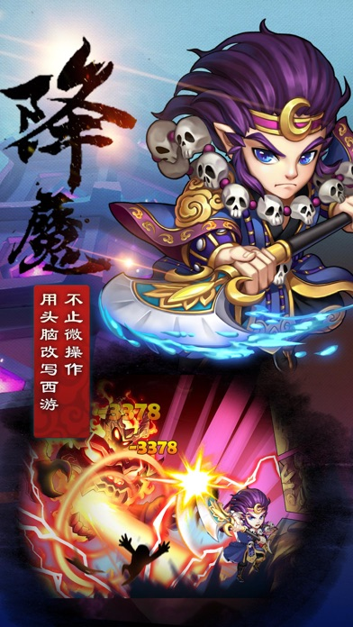 英雄西游传奇-新纪元西游乱斗三国卡牌手游