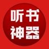 听书神器-最全最热小说全本离线下载 app free for iPhone/iPad
