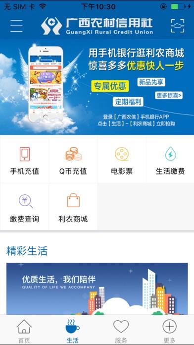 广西农村信用社手机银行iPhone版截图3