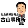 助成金活用で社労士と働き方改革!【社会保険労務士古山事務所】